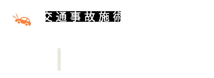 交通事故施術 TRAFFIC ACCIDENT こんなお悩みお持ちの方 - 整形外科に行ったが、なかなか良くならない - 交通事故後の手続きが分からない - 私ってむち打ち症なのかな?